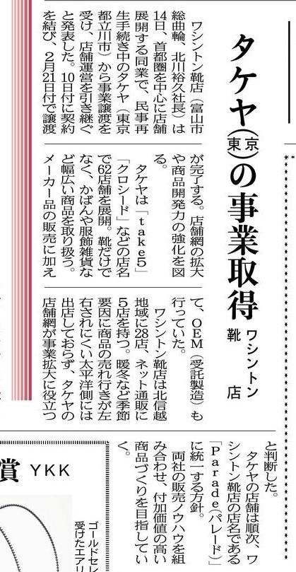 北日本新聞 2020年1月15日「タケヤ(東京)の事業取得」