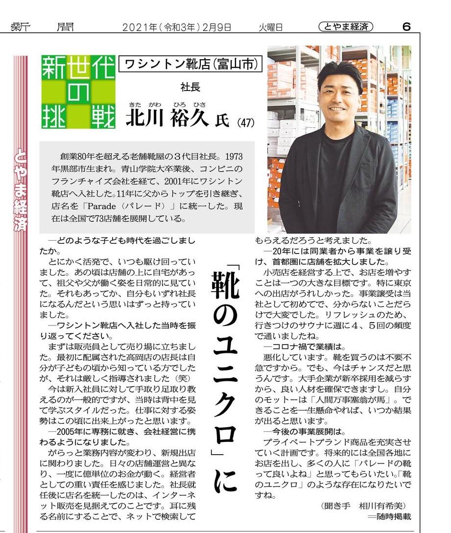 北日本新聞 2021年2月9日 とやま経済 新世代の挑戦「靴のユニクロ」に
